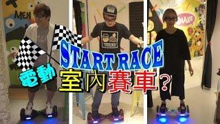 Hoverboard Office Race: 風火輪室內賽車!電動平衡板