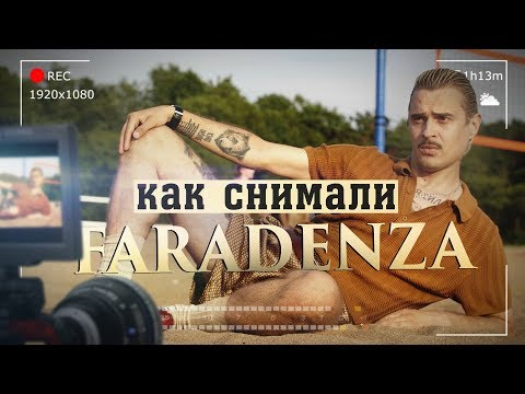 Как снимали клип LITTLE BIG - Faradenza / Невошедшие кадры / Влог Ильича thumbnail