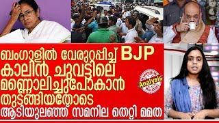 കാവി വിപ്ലവത്തില് തകര്ന്ന മമത പ്രതിസന്ധിയിലാകുമ്പോള്... I Mamata Banerjee