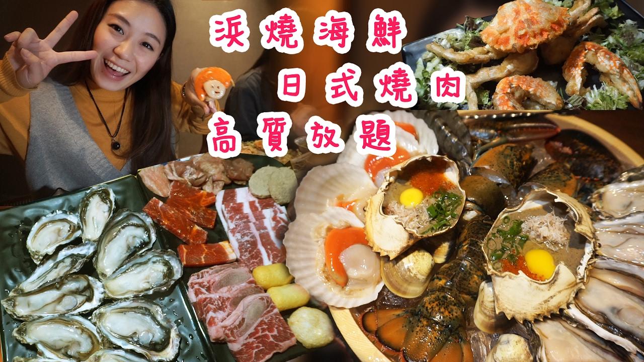 銅鑼灣 浜燒海鮮 x日式燒肉 再送龍蝦!!!! - YouTube