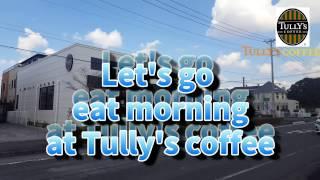 2017年3月28日新規オープン 近所にTully'scoffee(タリーズコーヒー)出...