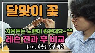 달맞이 꽃 레슨 전과 후 feat. 김윤종 선생의 레슨…