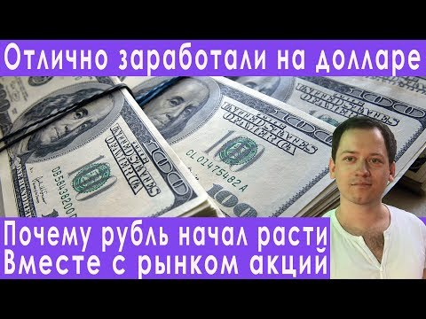 Курс доллара сегодня последние новости экономики прогноз курса доллара евро рубля на август 2019