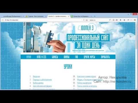 Отзыв на курс Joomla 3 Профессиональный сайт за один день