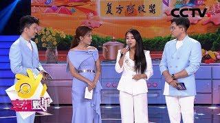 《幸福账单》 20191025| CCTV综艺