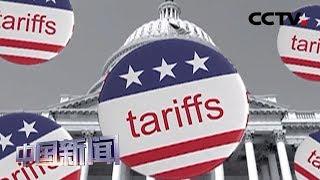 [中国新闻] 股市下跌 金融市场折射美国内担忧 | CCTV中文国际