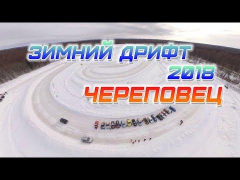 Приглашение, зимний дрифт 2018 Череповец.
