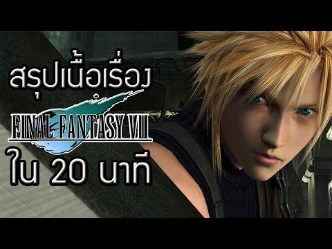 Final Fantasy VII สรุปเนื้อเรื่องใน 20 นาที