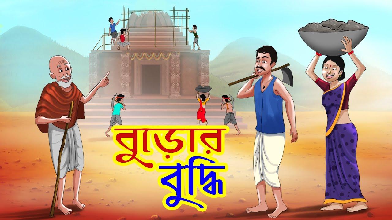 Download বুড়োর বুদ্ধি    Buror Buddhi   Bangla Golpo   Cartoon   Mojar Golpo   Ssoftoons