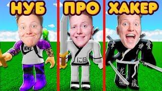 ОТ НУБА ДО НИНДЗЯ! | Roblox