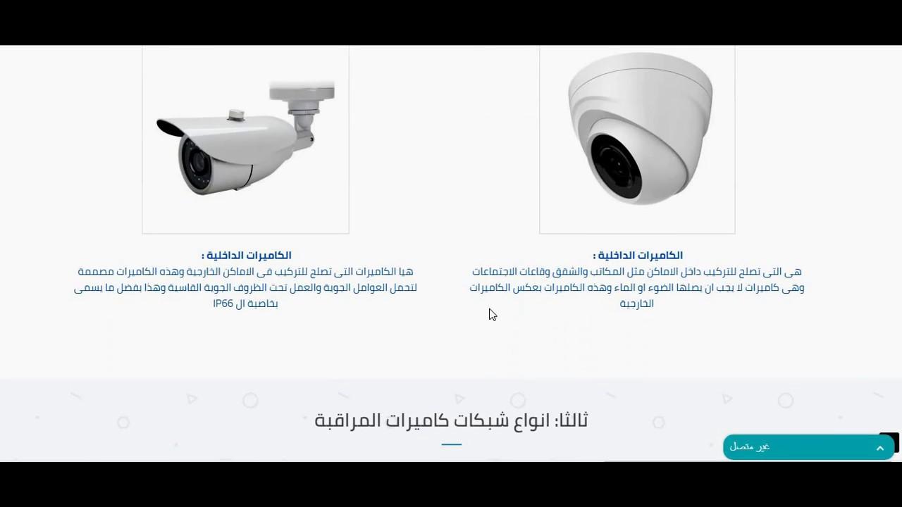تحميل برامج الكاميرات لاجهزة الموبايل للمراقبة عبر الانترنت Youtube