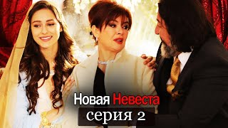 Новая Невеста  серия 2 (русские субтитры) Yeni Gelin