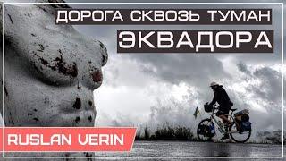ДОРОГА СКВОЗЬ ТУМАН / ВЕЛОПУТЕШЕСТВИЕ / Ruslan Verin #52