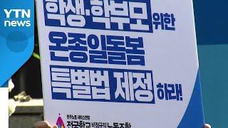 '돌봄대란' 우려...돌봄전담사 3천3백…