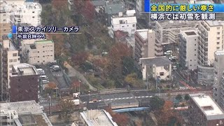 横浜で初雪観測 スカイツリー展望台でもしっかり雪(19/12/07)