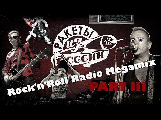 Ракеты из России — Rock'n'Roll Radio Megamix #3