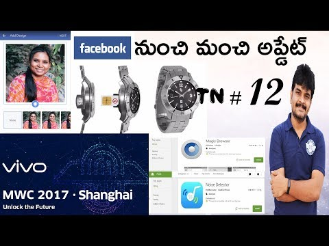 tech news # 12 facebook profile guard,OnePlus 5 on sale,vivo onscreen fp lock,flipkart offers etc