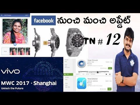 tech news # 12 facebook profile guard,OnePlus 5 on sale,vivo onscreen fp lock,flipkart offers etc