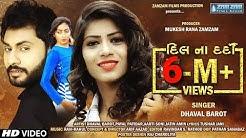 DIL NA DARDI 【દિલ ના દર્દી 】Dhaval Barot  New Gujarati Full HD Video Song 2019