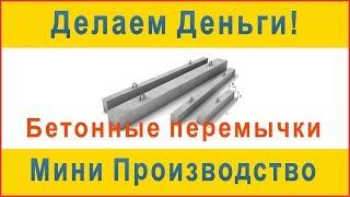 видео Бизнес-идея: Производство бетона на мини-заводе.