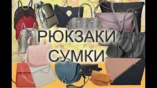 Рюкзаки и сумки Эйвон выпуск 6 НОВИНКИ осень 2019