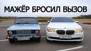 Не МОЖЕТ БЫТЬ!!! ВАЗ 2106 против BMW 750Li (408 л.с.) ОТВЕТ Менеджеру Антону. ВЫЗОВ!!!