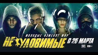 Неуловимые (2015) Русский трейлер