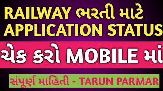 રેલવે ‌ભરતી Application status Check || rrb application status check  | rrb   Ahmedabad status check