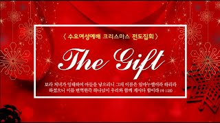 목양교회 크리스마스 여성 축제 'The Gift…