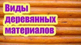 видео Стеновые материалы для деревянных строений