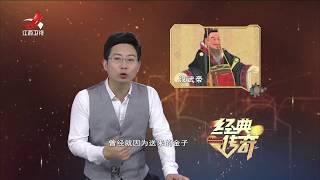 《经典传奇》黄金大劫案:乱葬岗里的神秘金饼 20180704 [超清版]