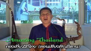 อ.หนุ่ม ภูไท - เสียงพิณอีสาน - Amazing THAI LAND 2015