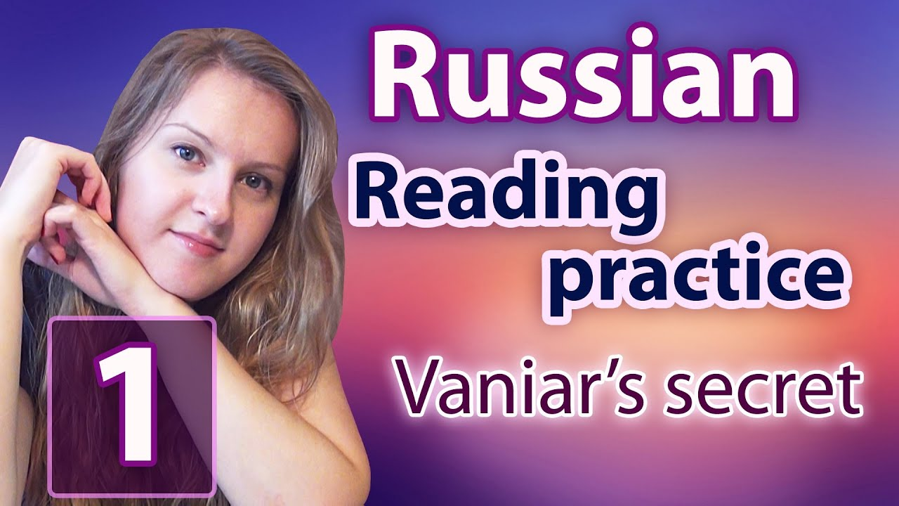 Pronounced New Practise Your Russian 47