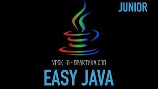 Easy Java – Junior - Урок 10 – Применяем ООП на практике