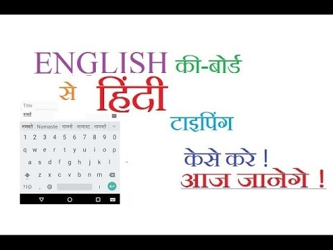 English Keyboard Se Hindi Mai Kaise Type Kare
