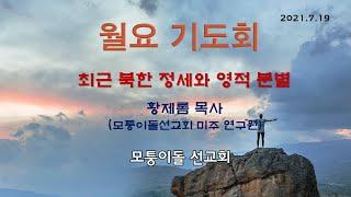 미주 모퉁이돌 선교회 월요기도모임 2021.7.19