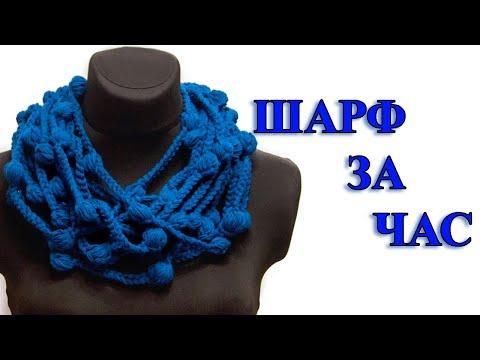 "МК - Шарф за час - шарф ""Бусинка"" / DIY Crochet Scarf ""Beads"""