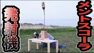 メントスコーラロケットの発射台を作って尻で受け止めてみた。