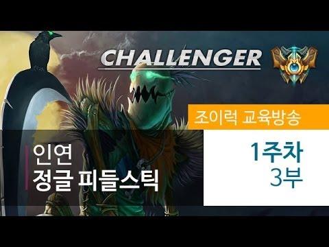 [JoyLuck] 챌린저 강좌 - 전 KT Reset (정글 피들스틱) 1주차 3부 실험