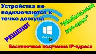 Пристрої підключаються до точки доступу в Windows 10. Нескінченне отримання IP-адреси
