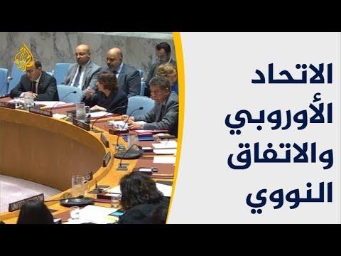 الأوروبيون يؤكدون التزامهم بالاتفاق النووي ويطالبون طهران بالمثل  - نشر قبل 19 دقيقة