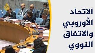 الأوروبيون يؤكدون التزامهم بالاتفاق النووي ويطالبون طهران بالمثل