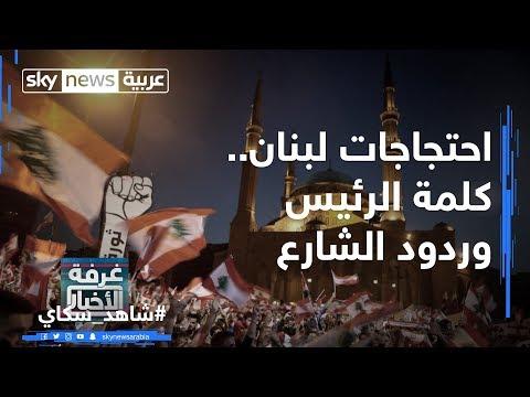 احتجاجات لبنان.. كلمة الرئيس وردود الشارع  - نشر قبل 3 ساعة