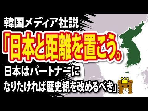 2021/05/31 韓国メディア「日本と距離を置こう。日本はパートナーになりたければ歴史観を改めるべき」