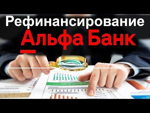 Рефинансирование кредита от Альфа Банка