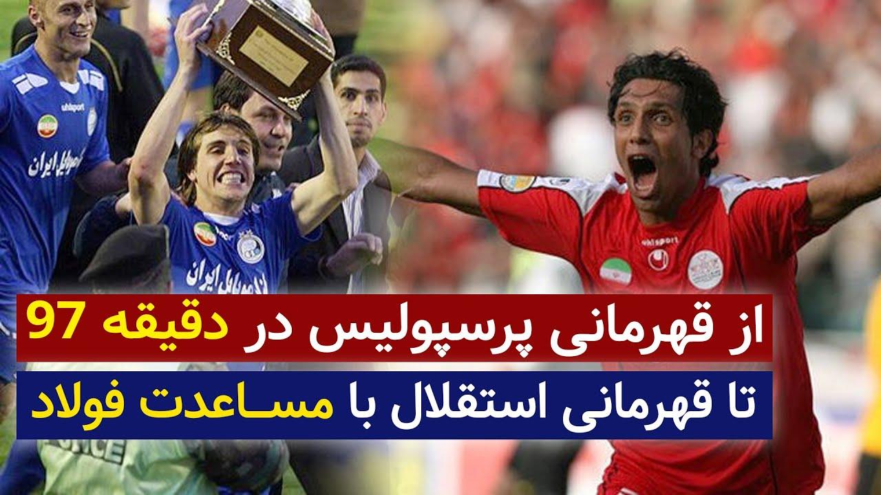 ورق زدن تاریخ فوتبال ایران با قهرمانی ها و سقوط های دراماتیک ?