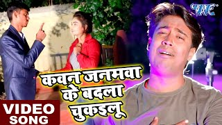 कवन जनमवा के बदला चुकइलू - Naam Jod Ke Badnaam Kailu - Shashi Sriwastav - Bhojpuri Hit Sad Song 2020