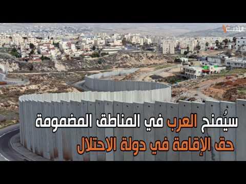 ضم مستوطنات الضفة الغربية