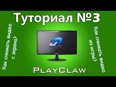 видео: Туториал 3 - Как снимать видео с экрана? [playclaw]