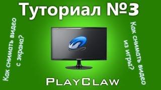 Туториал 3 - Как снимать видео с экрана? [PlayClaw](Эйнштейн всегда будет рад новым подписчикам и лайкам :З http://www.youtube.com/subscription_center?add_user=MagicLabRUS ▽РАЗВЕРНИ▽..., 2013-03-17T07:37:38.000Z)